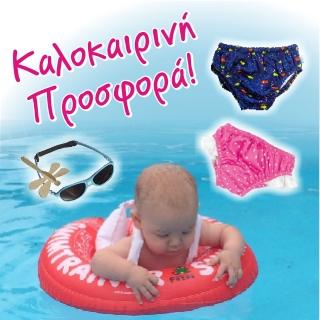 Super Προσφορά! Swimtrainer με Μαγιό-Πάνα ή Γυαλιά Ηλίου Kietla